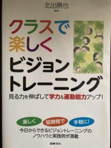 【書籍】『クラスで楽しくビジョントレーニング』