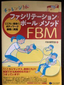 【書籍】『チャレンジ!ファシリテーション・ボール・メソッド(FBM)』