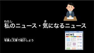 【スライド教材:ニュース】ニュースについて調べてまとめよう