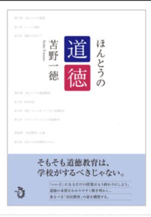 【書籍】『ほんとうの道徳』