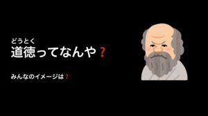 【スライド教材:哲学対話】抽象的な事柄を考えて、話し合ってみよう