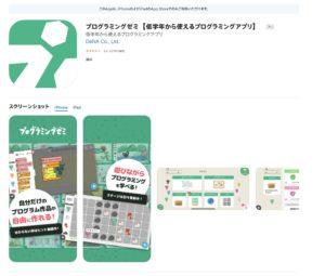 【おすすめアプリ:プログラミングゼミ】ビジュアルプログラミングで思考を視覚化しよう