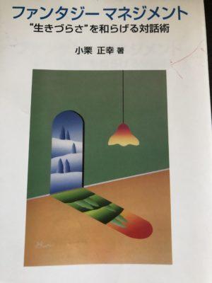 【書籍】『ファンタジーマネジメント』