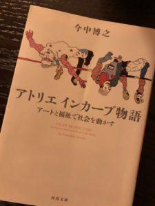 【書籍】『アトリエインカーブ物語 アートと福祉で社会を動かす』