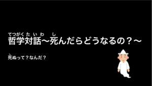 【スライド教材:死んだらどうなるの?】死ぬってどういう状態?心は?体は?