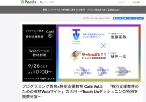 【お知らせ】プログラミング教育×特別支援教育 Café Vol.5