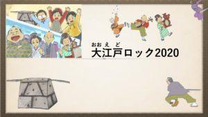 【スライド教材:絵本】デジタル紙芝居③『大江戸ロック2020』