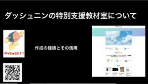 【研修資料】プログラミング教育×特別支援教育 Café Vol.5  「特別支援教育のための教材Webサイト」の活用 ~Teach U×ダッシュニンの特別支援教材室~