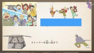 【スライド教材:大江戸ロック2020内容理解】ストーリーや登場人物、舞台背景について理解しよう