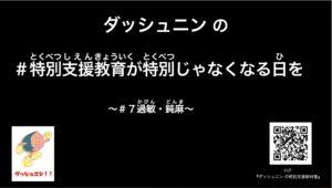 【いろはプロジェクト】#7過敏・鈍麻