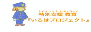 https://dashnin-kyouzaiko.com/irohatop/