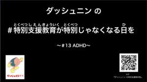 【いろはプロジェクト】#13ADHD