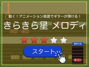 【スライド・動画教材:『みんなで弾ける!アニメーション楽譜を活用したギター合奏』】