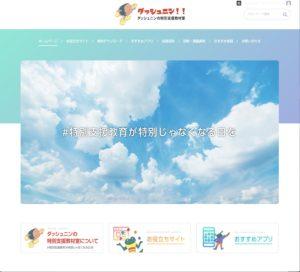 【実践報告】ホームページ、動画共有サイトを活用した授業・研修について