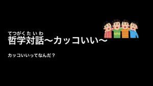 【スライド教材:かっこいい】かっこいいってどんな人、もの?