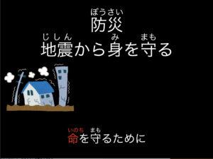 【スライド教材:防災学習 地震】いざという時のために備えよう!!