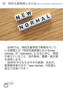 【おすすめサイト】特別支援教育new normal standard