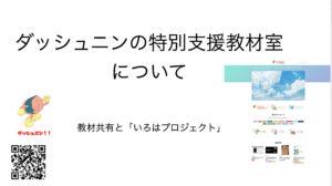 【研修資料】阪奈発達学びの会 HP「ダッシュニンの特別支援教材室」紹介