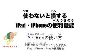 【おすすめ機能:AirDrop】近くに居る人とiPad・iPhone同士ならデータのやりとりがらくらく 便利機能