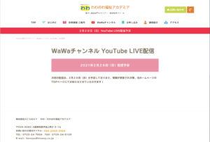 【研修資料】まなぶん×ダッシュニン オンライン対談セミナー② アーカイブ配信!!