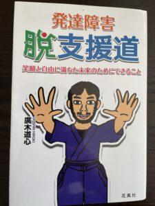 【書籍】『発達障害・脱支援道』
