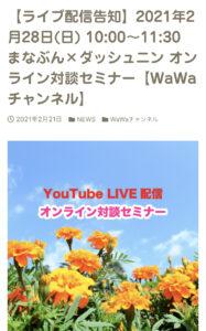 【いろはプロジェクト特別編②YouTube Live】
