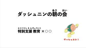 【ラジオ】ダッシュニン の朝の会について