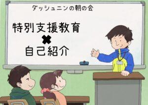 【ラジオ】ダッシュニン の朝の会 自己紹介