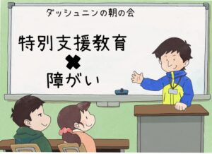 【ラジオ】ダッシュニン の朝の会 特別支援教育×障がい