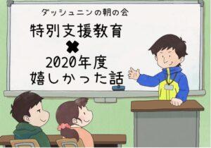 【ラジオ】ダッシュニン の朝の会「特別支援教育×2020年度嬉しかったこと」