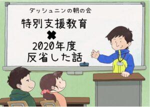 【ラジオ】ダッシュニン の朝の会「特別支援教育×2020年度反省したこと」