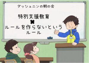 【ラジオ】特別支援教育×ルールを作らないというルール ダッシュニン の朝の会