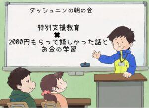 【ラジオ】特別支援教育×2000円もらって嬉しかった話とお金の学習 ダッシュニン の朝の会