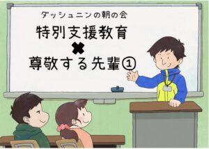【ラジオ】ダッシュニンの朝の会 「特別支援教育×尊敬する先輩①」