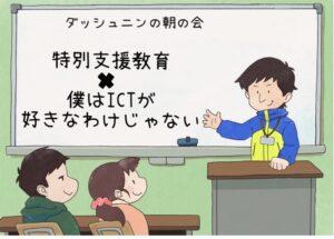 【ラジオ】ダッシュニンの朝の会 「特別支援教育×僕はICTが好きなわけじゃない」