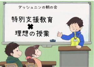 【ラジオ】ダッシュニンの朝の会 「特別支援教育×理想の授業」