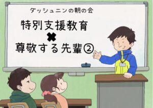 【ラジオ】「特別支援教育×授業で怒られた話」 ダッシュニンの朝の会
