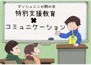 【ラジオ】特別支援教育×コミュニケーション  ダッシュニン の朝の会