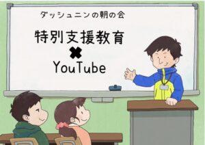 【ラジオ】特別支援教育×Youtube  ダッシュニン の朝の会