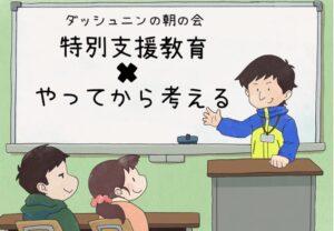 【ラジオ】特別支援教育×僕が好きな先生  ダッシュニン の朝の会