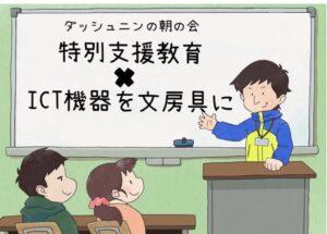 【ラジオ】特別支援教育×ICT機器を文房具に  ダッシュニン の朝の会