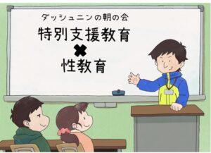 【ラジオ】特別支援教育×性教育  ダッシュニン の朝の会