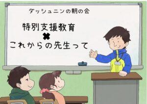 【ラジオ】特別支援教育×これからの先生  ダッシュニン の朝の会