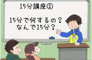 【研修資料】15分講座① 15分で何するの?