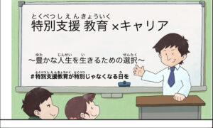 【研修資料】まなぶん×ダッシュニン オンライン対談セミナー③ アーカイブ配信!!