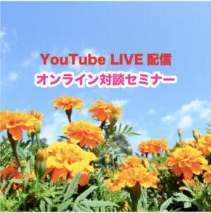 【いろはプロジェクト特別編③ YouTube Live】