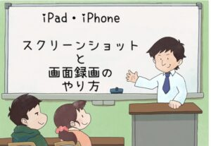 【iPad・iPhoneでスクリーンショット・画面録画を行う方法】