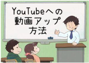 【YouTubeへの動画の上げ方】授業や研修で動画を活用しよう