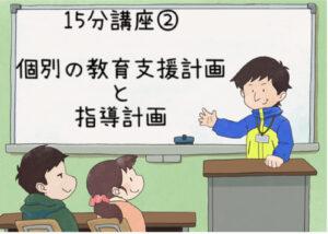 【研修資料】15分講座② 個別の教育支援計画と指導計画