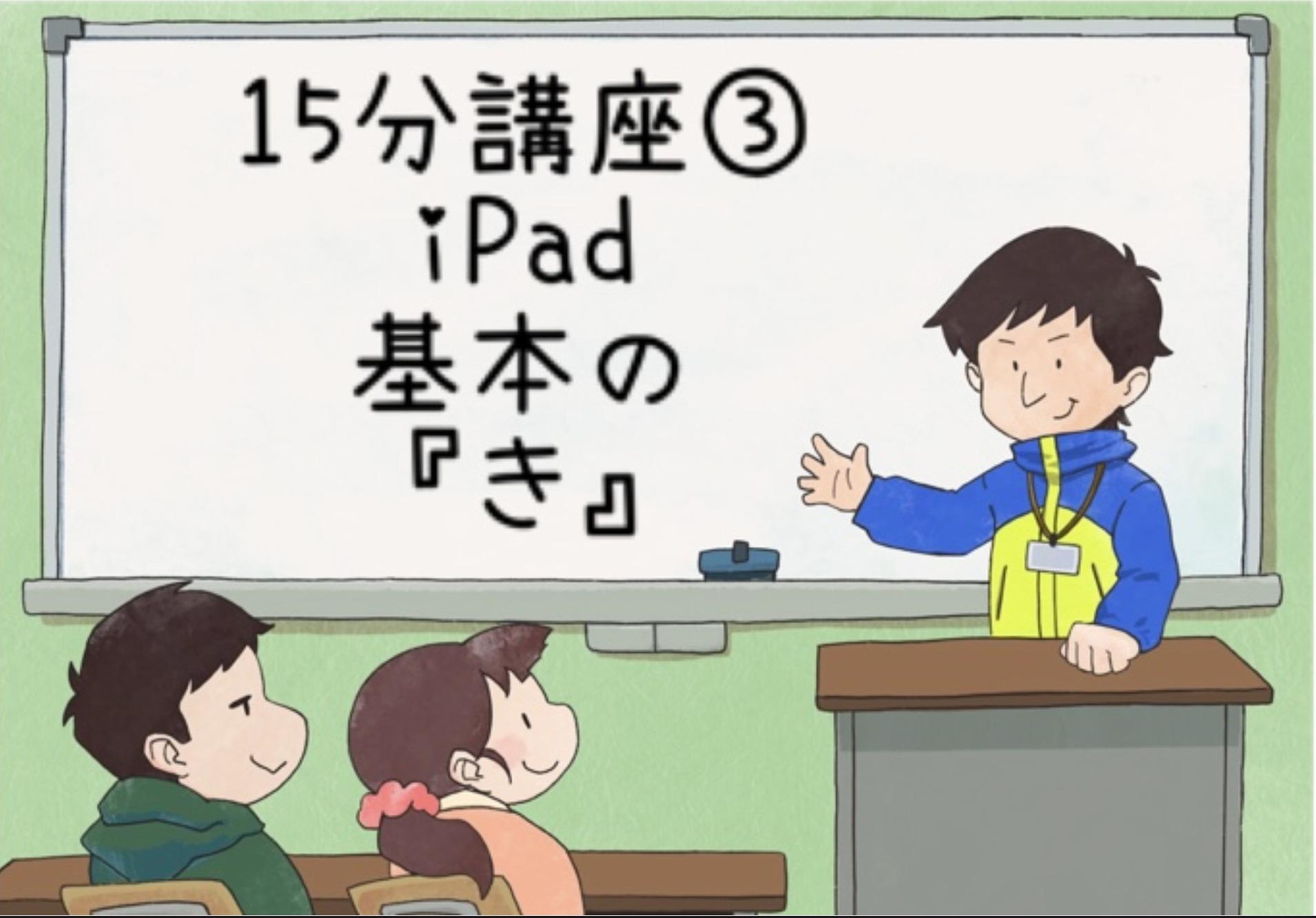 【研修資料】15分講座③ iPad基本の「き」